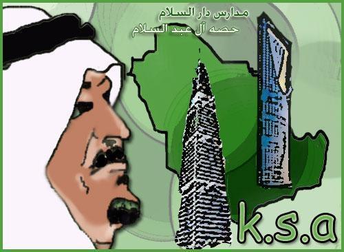 حصة العبدالسلام-مدارس دار السلام الأهلية-مركز التربية والتعليم غرب